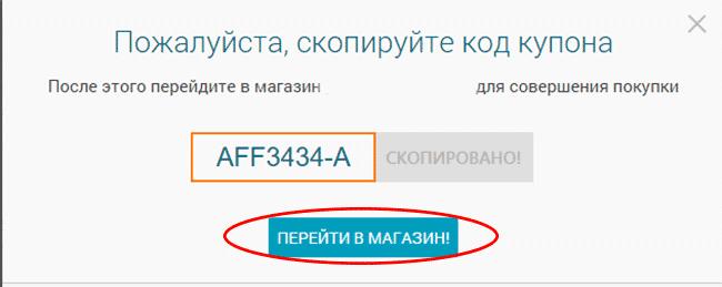 ив роше код бонуса украина