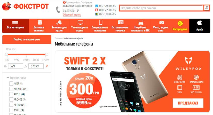 Фокстрот как взять телефон в кредит взять кредит на ленинградской