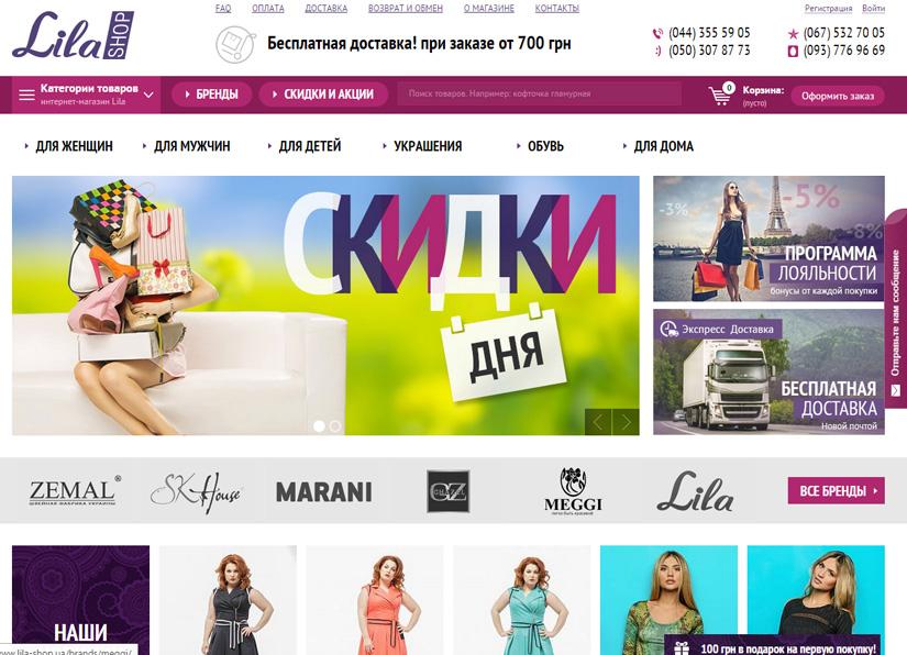 05fa01055c0e19 Промокоды Lila. Купоны на скидку, коды акций август 2018 — Kody.com.ua
